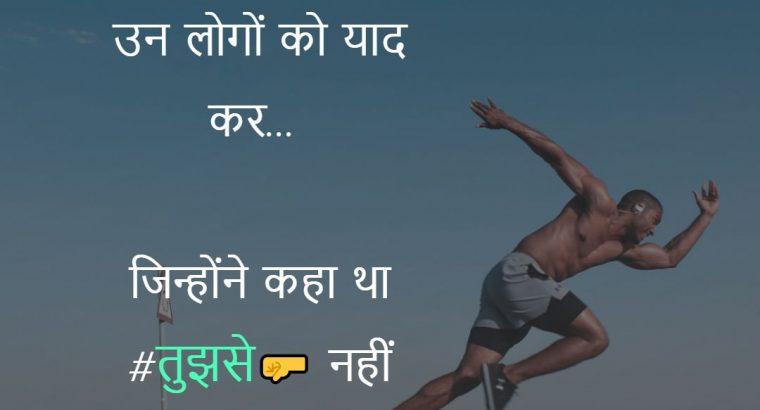 gym_quotes_hindi__24_