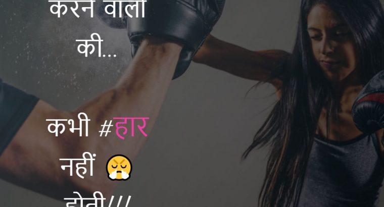 gym_quotes_hindi__19_