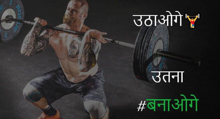 gym_quotes_hindi__20_